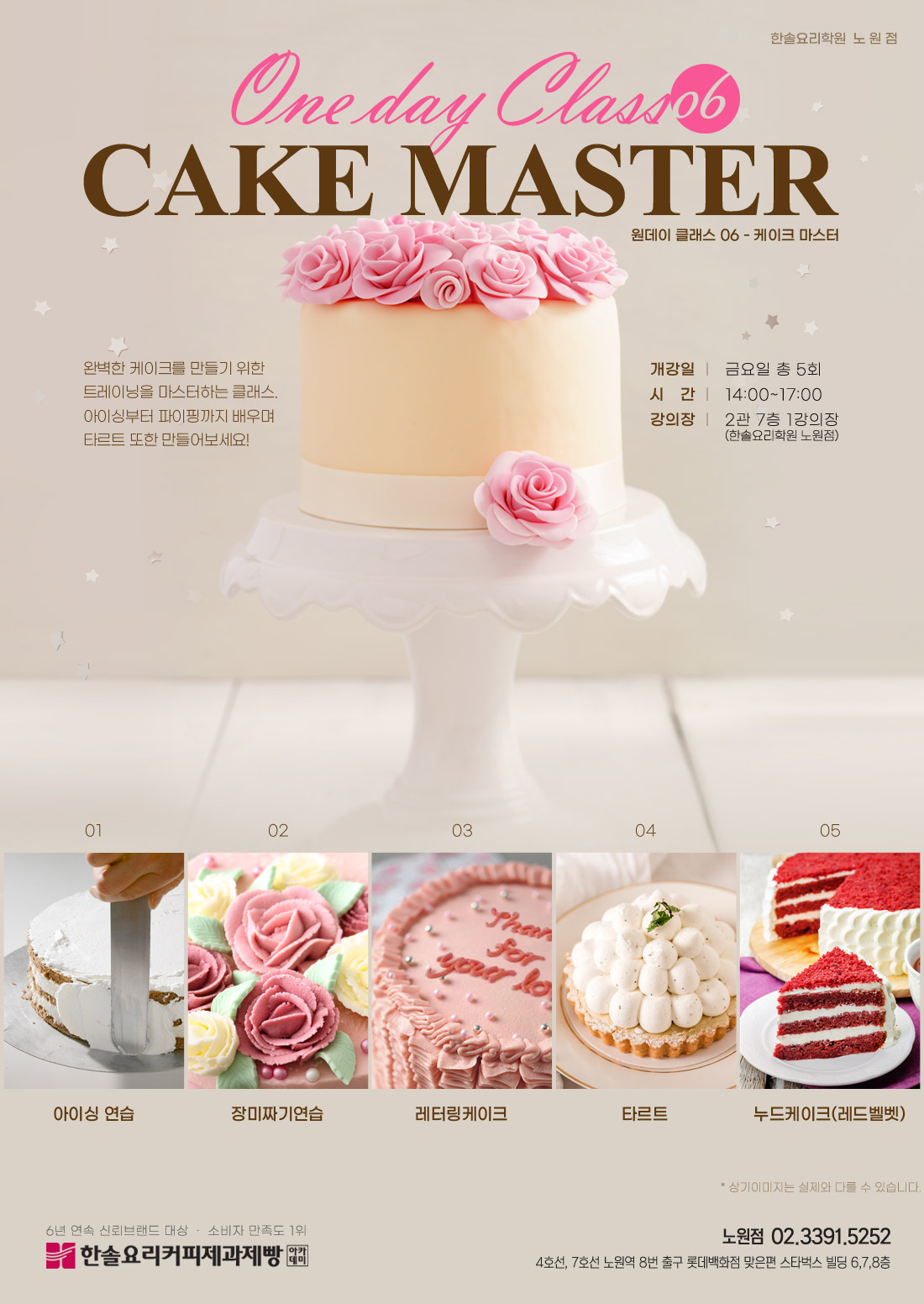 Cake master 케이크마스터 원데이클래스 노원점