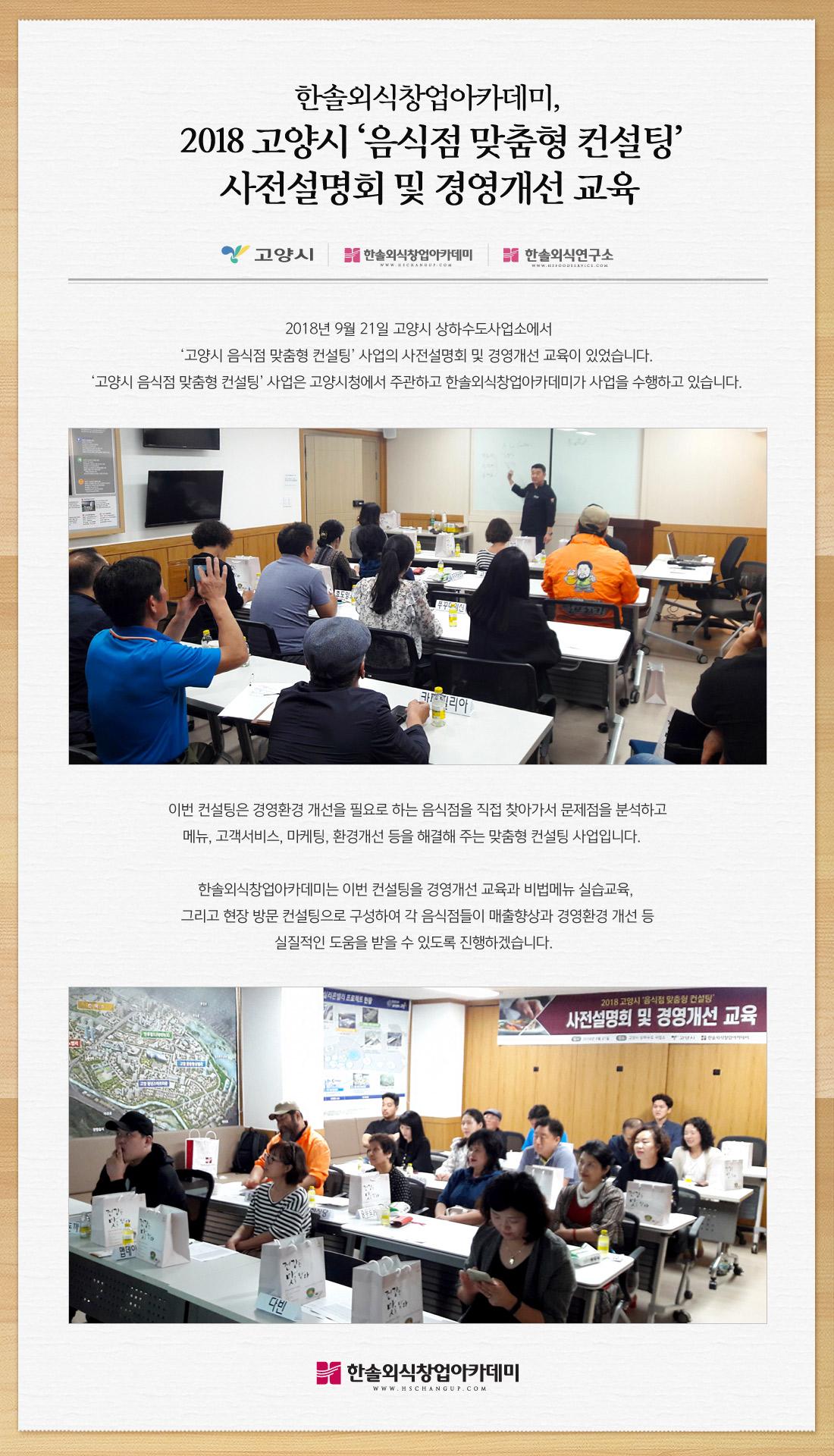 한솔외식창업 2018 고양시 음식점 맞춤형 컨설팅 사전설명회 및 경영개선 교육